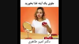 چگونه جلوی غذا خوردن خود را بگیریم؟ | دکتر امیر طاهری