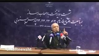 قسمت دوم-سخنان زنگنه وزیر نفت درباره پرونده فساد در پتروشیمی و بابک زنجانی