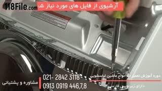 آموزش تعمیر 5 مدل ماشین لباسشویی در منزل