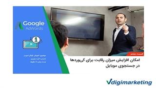 آموزش گوگل ادوردز (۷از۷): امکان افزایش میزان رقابت برای کی وردها در جستجوی موبایل
