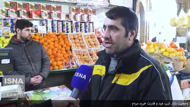 نظر مردم درباره قیمتهای شب عید