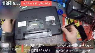 آموزش تعمیرات لپ تاپ-www.118file.com