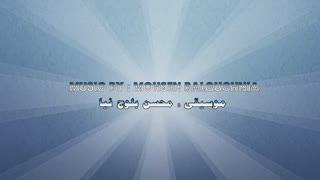 موسیقی (بی کلام) آهنگساز : محسن بلوچ نیا | Mohsen Balouchnia Music