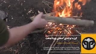 آشپزی در طبیعت: روشن کردن آتش بدون هیچ ابزاری برای پخت استیک