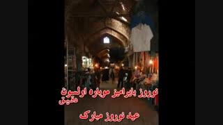 عید نوروز مبارک - خانه کتاب و ترجمه دقیق