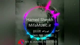 آهنگ جدید حامد شیخ بی رحم
