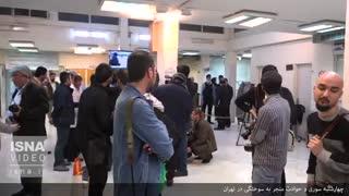 چهارشنبهسوری و حوادث منجر به سوختگی در تهران