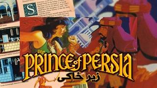 زیر خاکی | Prince of Persia