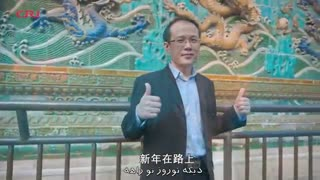 رادیو بین المللی چین عید نوروز 98 را به مردم ایران تبریک می گوید