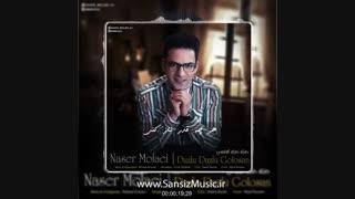 آهنگ ترکی جدید شاد ناصر مولایی با نام دوزلو دوزلو گولوسن