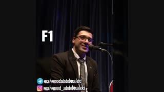 آموزش آواز - صداسازی - آموزش صداسازی - سلفژ - صدای بم - بم ترین صدا - محمود عبدالملکی - آموزش خوانندگی - وکال فرای - صدای سر