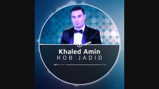 اهنگ جدید خالد امین حب جدید