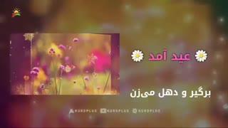 عید آمد، آن بخت سعید آمد - نوروز ۹۸ بر همگان پیروز