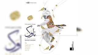 آهنگ شاد جدید محسن چاوشی ناوک  Mohsen Chavoshi Naavak