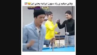اکسو فارسی رقصیدن سهون^^