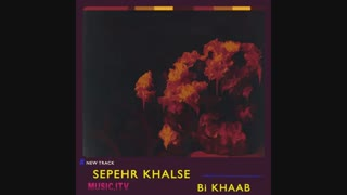 آهنگ بی خواب از خلسه bikhaab khalse