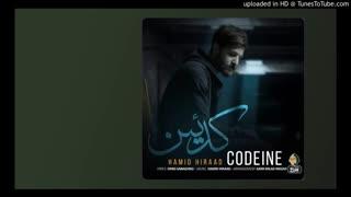 آهنگ جدید حمید هیراد کدئین Hamid Hiraad Codeine