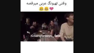 بی تی اس وقتی تهیونگ عربی میرقصه