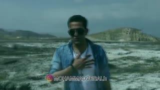 آهنگ جدید محمد وصالی چمدونتو نبند