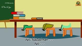 زبانکده غولکستان  در حاشیه تبلیغات غیر منطقی موسسه های آموزش زبان (کارگردان :حسین احمدزاده)