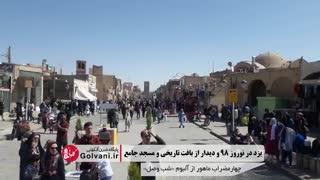 یزد در نوروز ۹۸ و دیدار از بافت قدیمی و مسجد جامع