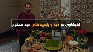 کنجکاوی در دید و بازدید های عید ممنوع