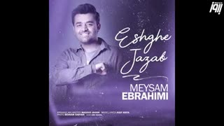 آهنگ جدید میثم ابراهیمی عشق جذاب