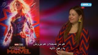 مصاحبه با کارگردان فیلم Capitan Marvel (با زیرنویس فارسی)