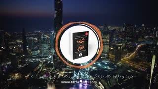 دانلود کتاب زندگی خود را طراحی کنید (معرفی + PDF)   طرح طلایی