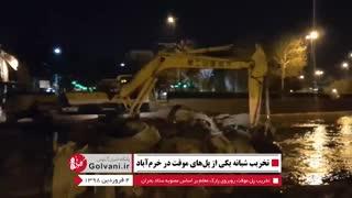 تخریب پل موقت روبروی پارک معلم خرم آباد