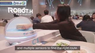 ربات هایی که جایگزین گارسون های رستوران می شوند!