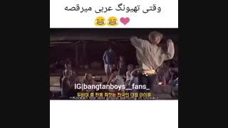 بی تی اس. وقتی وی عربی می رقصه ^^ ته خندس!!