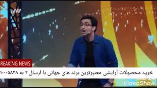 استنداپ کمدی فوق العاده علی برزگر در عصر جدید