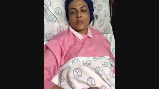 درخواست شهربانو منصوریان از مردم در بستر بیماری