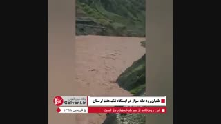طغیان سزار در تنگ هفت استان لرستان