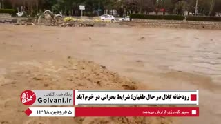 شهر خرم آباد در بحران سیل و طغیان رودخانه گلال