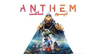 نیم ساعت | Anthem