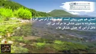 دنبال دریا برو!-استاد محمد جواد نوروزی نصرت