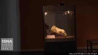 تاریخ هنر ایران را در این موزه ببینید