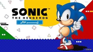 زیر خاکی | Sonic