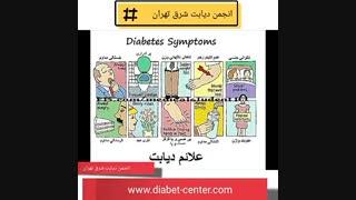 دانستنی های لازم برای بیماران دیابتی | انجمن دیابت شرق