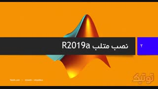 آموزش نصب متلب 2019 – آموزش نصب متلب r2019a