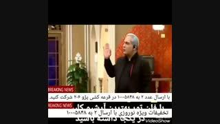 صحبت های جالب مهران مدیری درمورد مدیریت بحران در کشور