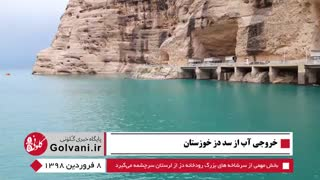 خروجی آب از سد دز خوزستان