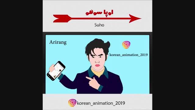 انیمیشن کره ای (سوهو_توضیحات)