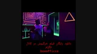 رقص جواد عزتی و سیامک انصاری