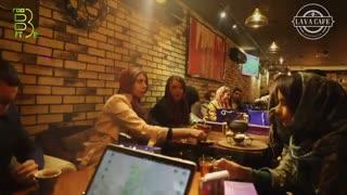 همنشینی تیم روبه آی تی در کافه رستوران لاوا