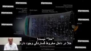 اثبات علمی خدا در ۵ دقیقه