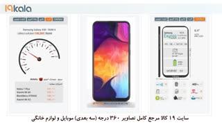 تصویر 360 درجه گوشی Samsung Galaxy A50