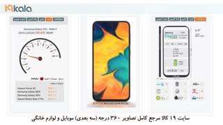 تصویر 360 درجه گوشی Samsung Galaxy A30